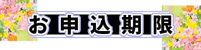 タイトル_お申込期限